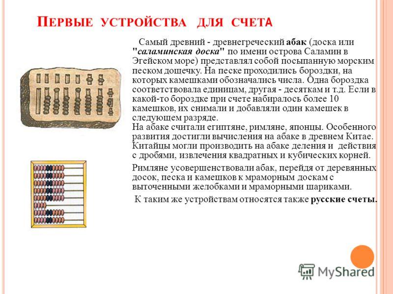 П ЕРВЫЕ УСТРОЙСТВА ДЛЯ СЧЕТ А Самый древний - древнегреческий абак (доска или