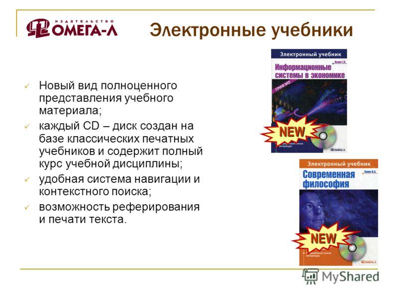 Электронные учебники Новый вид полноценного представления учебного материала; каждый CD – диск создан на базе классических печатных учебников и содержит полный курс учебной дисциплины; удобная система навигации и контекстного поиска; возможность рефе