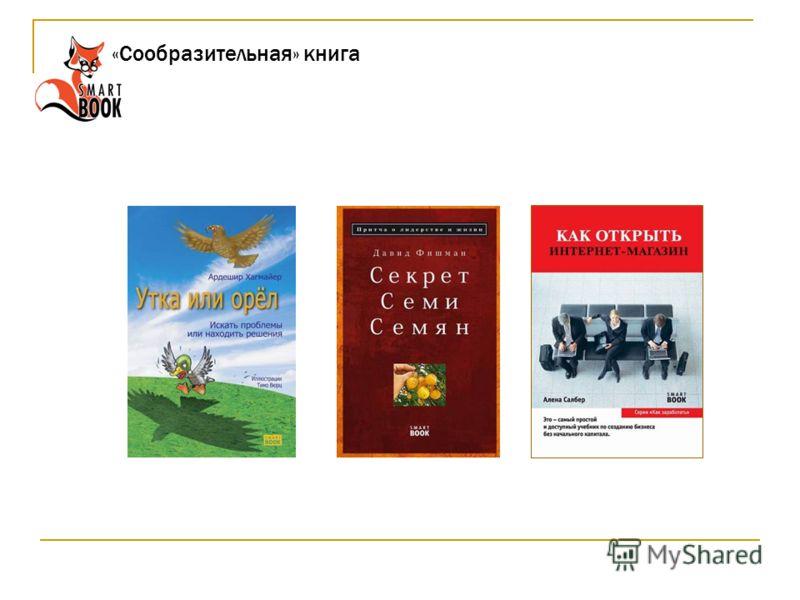 «Сообразительная» книга