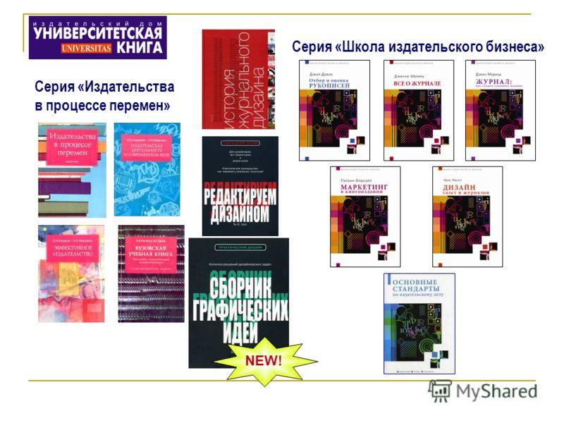 Серия «Издательства в процессе перемен» Серия «Школа издательского бизнеса» NEW!