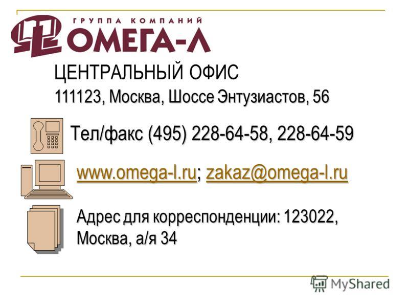 ЦЕНТРАЛЬНЫЙ ОФИС 111123, Москва, Шоссе Энтузиастов, 56 Тел/факс (495) 228-64-58, 228-64-59 www.omega-l.ruwww.omega-l.ru; zakaz@omega-l.ru zakaz@omega-l.ru www.omega-l.ruzakaz@omega-l.ru Адрес для корреспонденции: 123022, Москва, а/я 34
