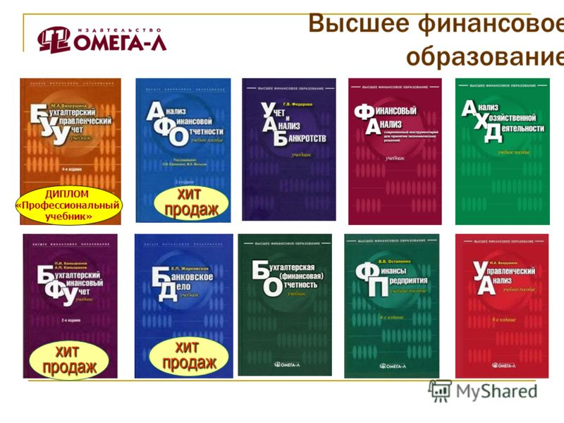 ДИПЛОМ «Профессиональный учебник» Высшее финансовое образование хитпродаж хитпродаж хитпродаж