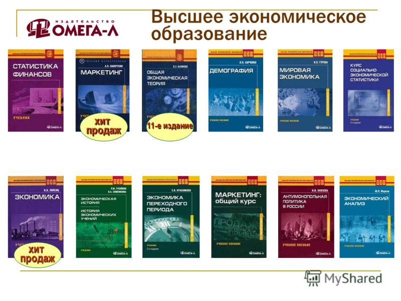 Высшее экономическое образование хитпродаж хитпродаж 11-е издание