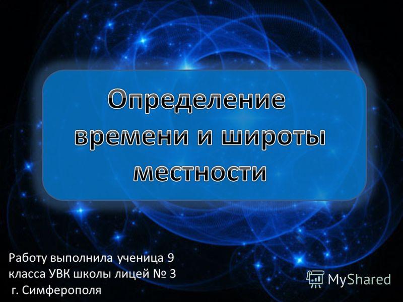 Работу выполнила ученица 9 класса УВК школы лицей 3 г. Симферополя