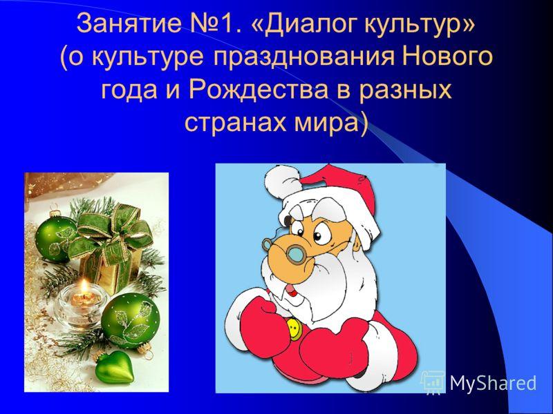Занятие 1. «Диалог культур» (о культуре празднования Нового года и Рождества в разных странах мира)