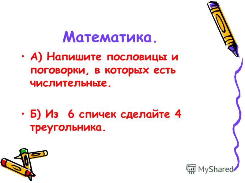 Пословицы о математике и кто их написал