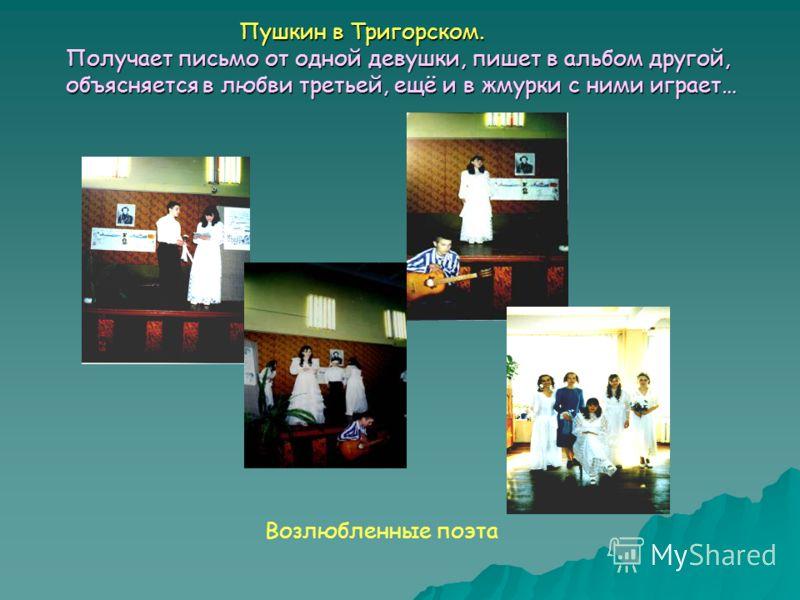 Оказалось, что среди наших участников тёзки поэта: два Александра Сергеевича и даже одна Александра Сергеевна. Пушкин и Натали – Лёша Изъюров и Оксана Королевская