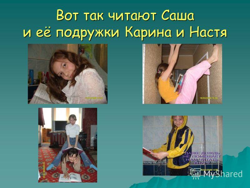 Где и как мы любим читать… Автор снимков Саша Иванова из 4А («в ванной опять с книгой»)
