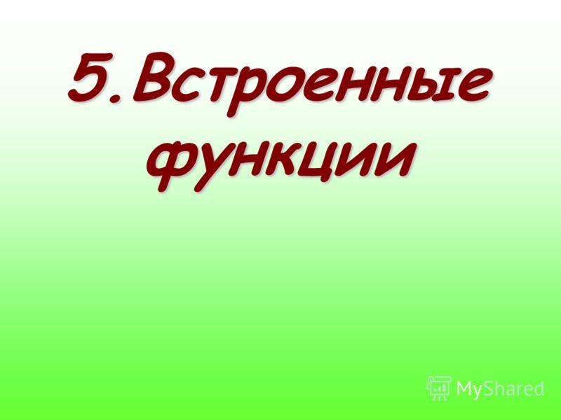 5.Встроенные функции