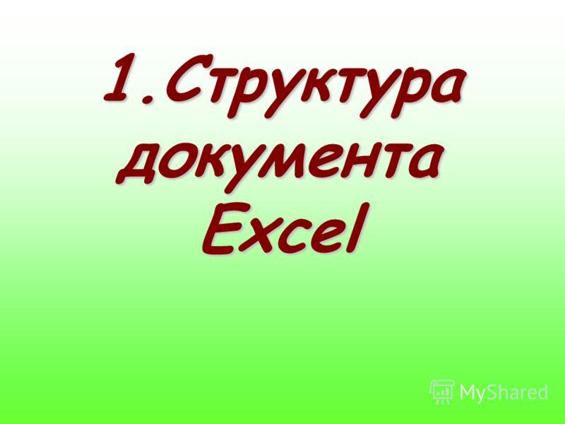 1.Структура документа Excel