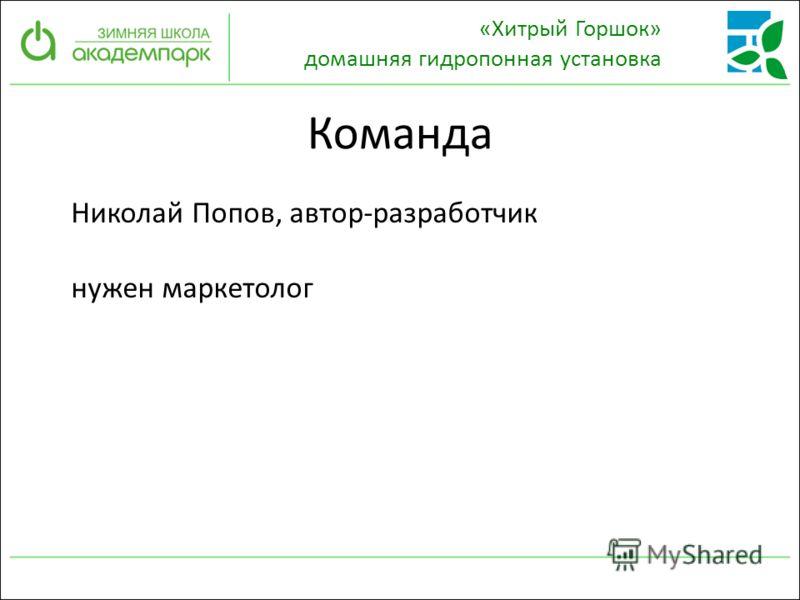 Команда «Хитрый Горшок» домашняя гидропонная установка Николай Попов, автор-разработчик нужен маркетолог