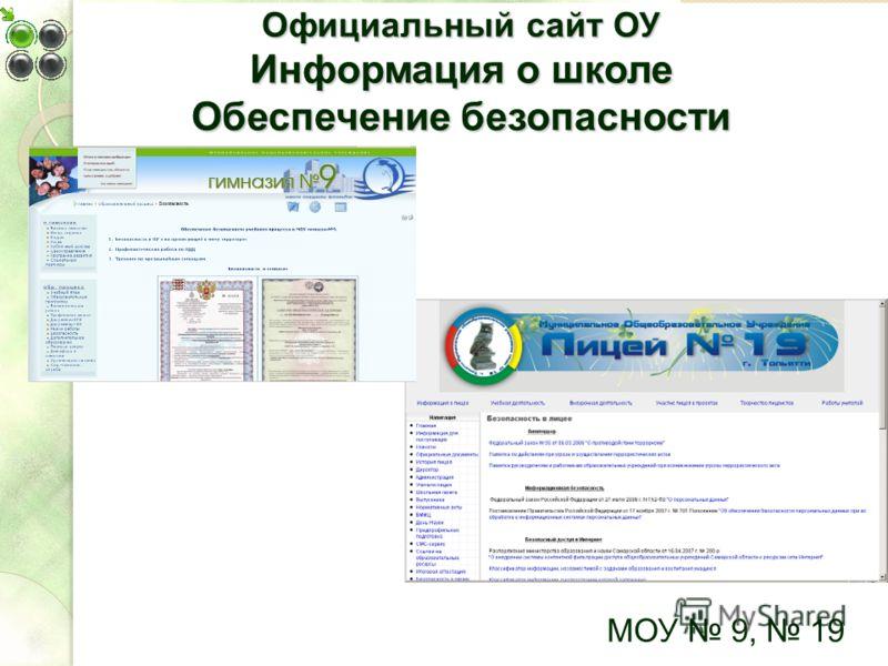 МОУ 9, 19 Официальный сайт ОУ Информация о школе Обеспечение безопасности