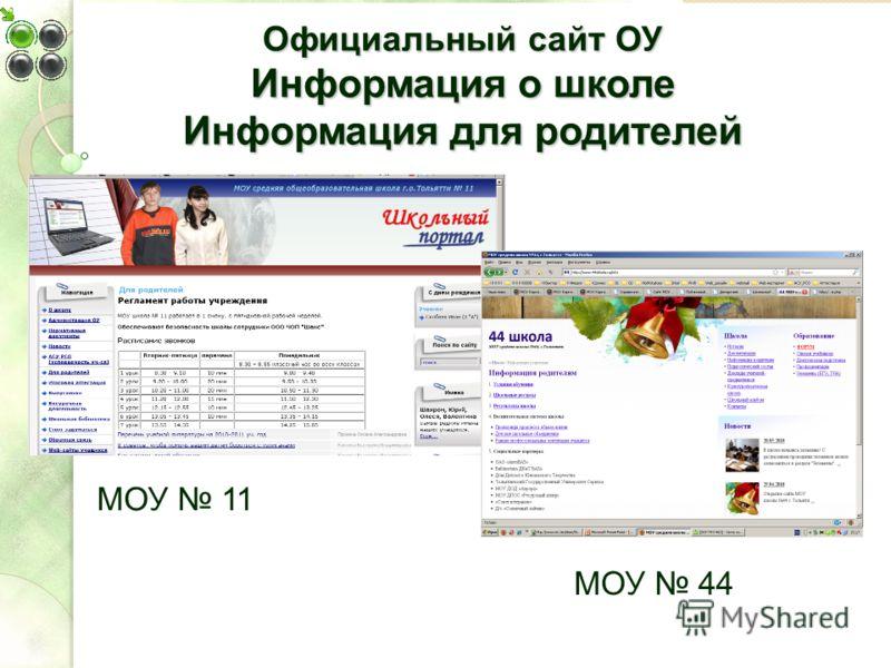 МОУ 11 МОУ 44 Официальный сайт ОУ Информация о школе Информация для родителей