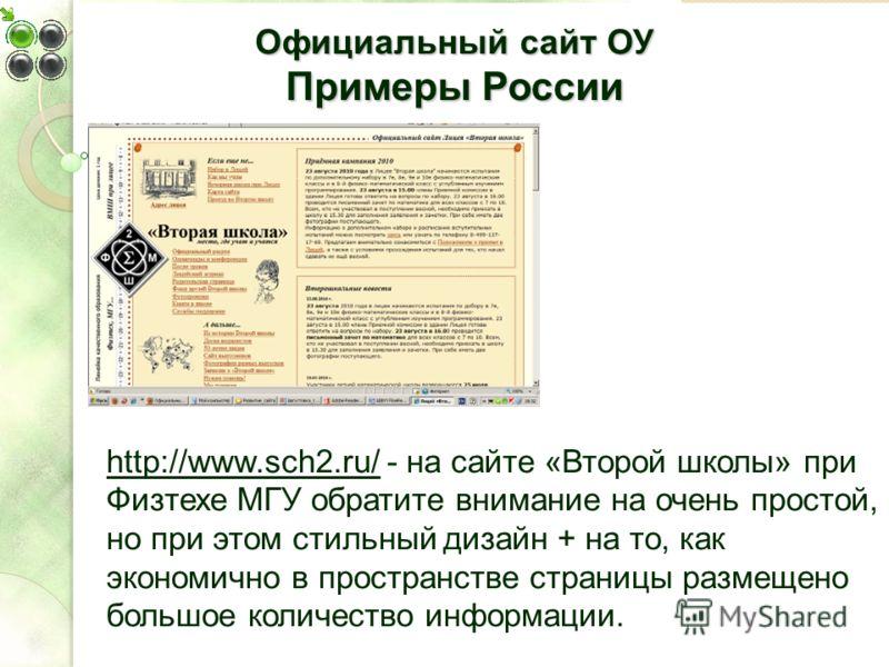 Официальный сайт ОУ Примеры России http://www.sch2.ru/ - на сайте «Второй школы» при Физтехе МГУ обратите внимание на очень простой, но при этом стильный дизайн + на то, как экономично в пространстве страницы размещено большое количество информации.