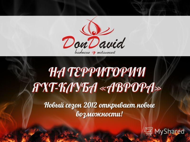 Новый сезон 2012 открывает новые возможности!