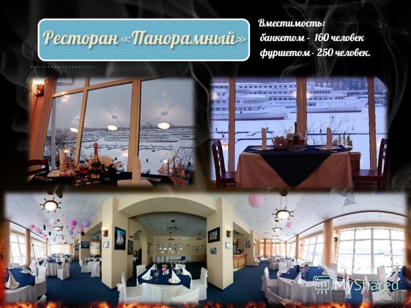 Ресторан «Панорамный» Вместимость: банкетом - 160 человек фуршетом - 250 человек. …………………………………………………… ……………….