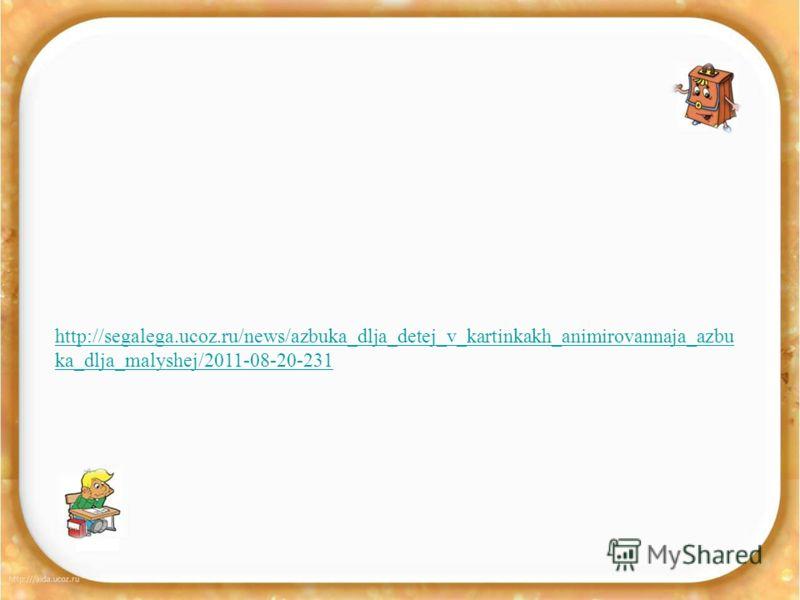 http://segalega.ucoz.ru/news/azbuka_dlja_detej_v_kartinkakh_animirovannaja_azbu ka_dlja_malyshej/2011-08-20-231