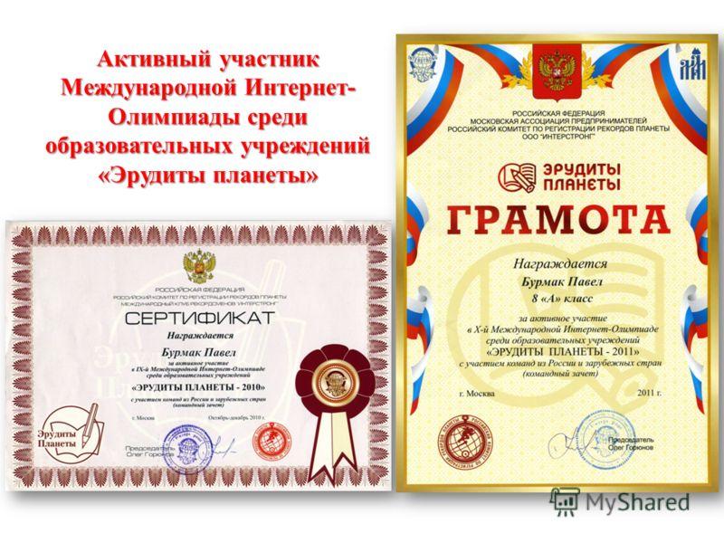 Активный участник Международной Интернет- Олимпиады среди образовательных учреждений «Эрудиты планеты»