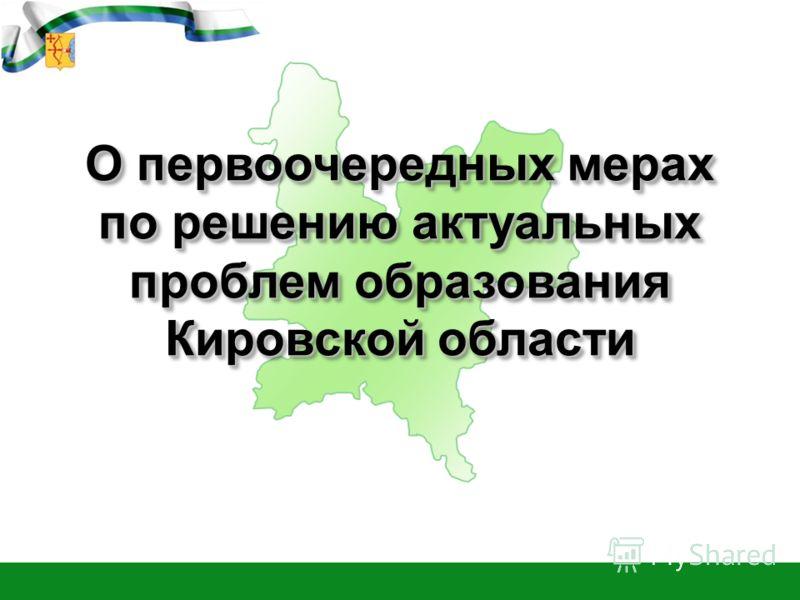 1 О первоочередных мерах по решению актуальных проблем образования Кировской области