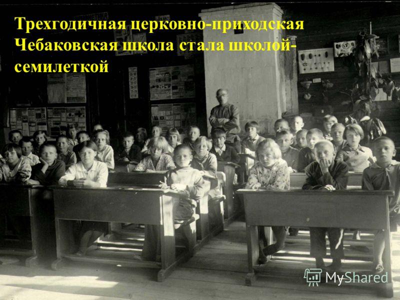 Трехгодичная церковно-приходская Чебаковская школа стала школой- семилеткой