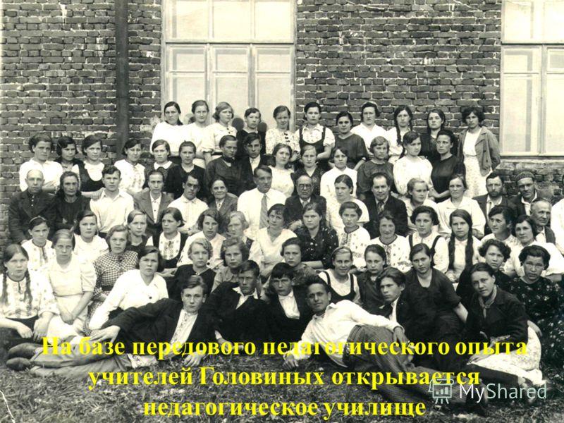 На базе передового педагогического опыта учителей Головиных открывается педагогическое училище