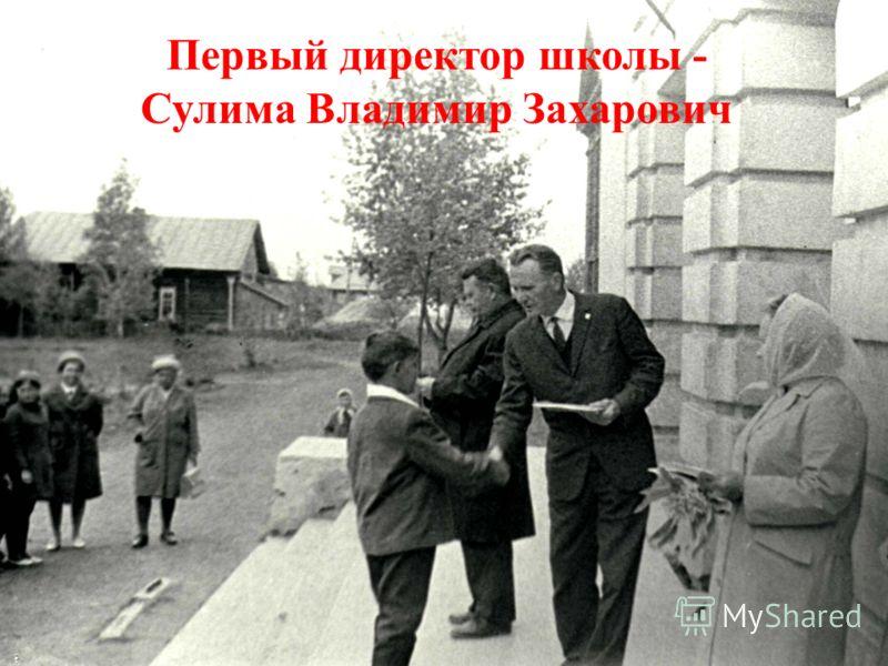 Первый директор школы - Сулима Владимир Захарович