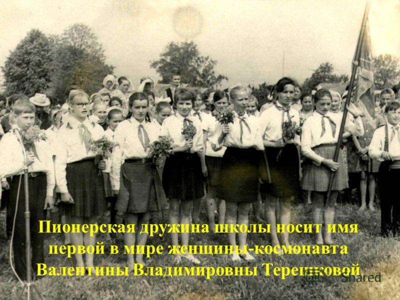 Пионерская дружина школы носит имя первой в мире женщины-космонавта Валентины Владимировны Терешковой