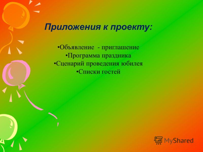 Приложения к проекту: Объявление - приглашение Программа праздника Сценарий проведения юбилея Списки гостей