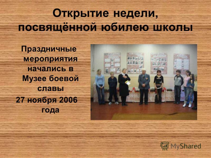 Открытие недели, посвящённой юбилею школы Праздничные мероприятия начались в Музее боевой славы 27 ноября 2006 года