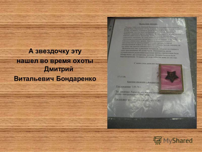 А звездочку эту нашел во время охоты Дмитрий Витальевич Бондаренко