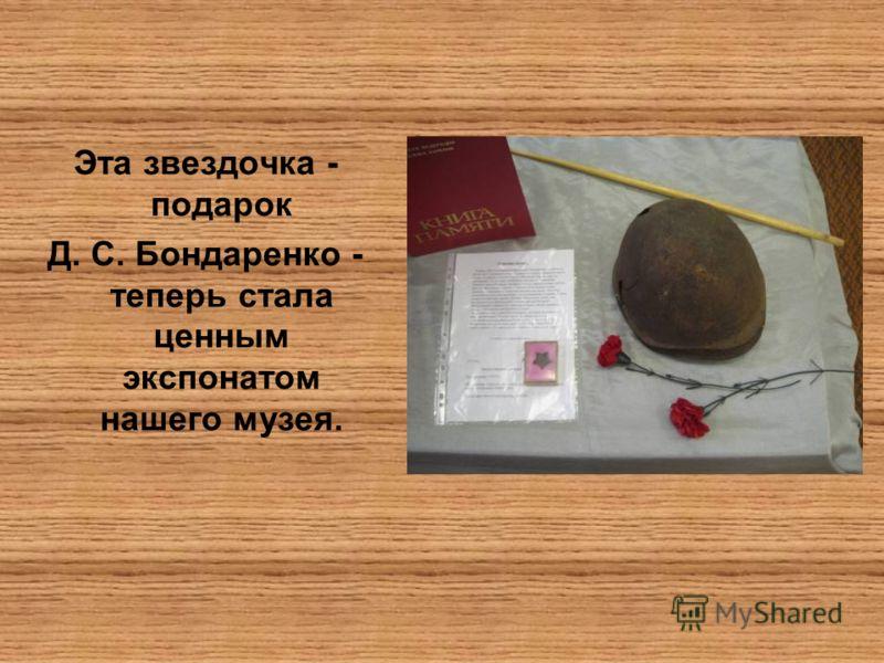 Эта звездочка - подарок Д. С. Бондаренко - теперь стала ценным экспонатом нашего музея.