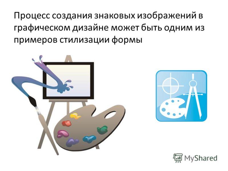 Процесс создания знаковых изображений в графическом дизайне может быть одним из примеров стилизации формы