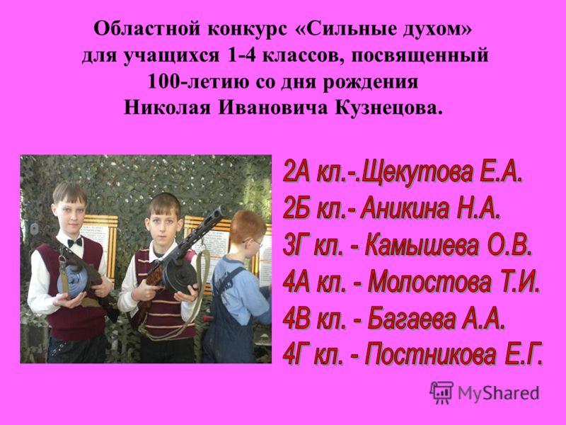 Областной конкурс «Сильные духом» для учащихся 1-4 классов, посвященный 100-летию со дня рождения Николая Ивановича Кузнецова.