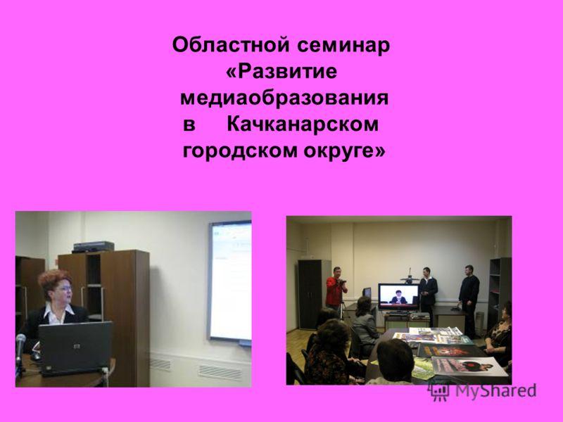 Областной семинар «Развитие медиаобразования в Качканарском городском округе»