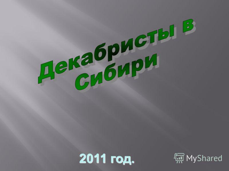 2011 год.