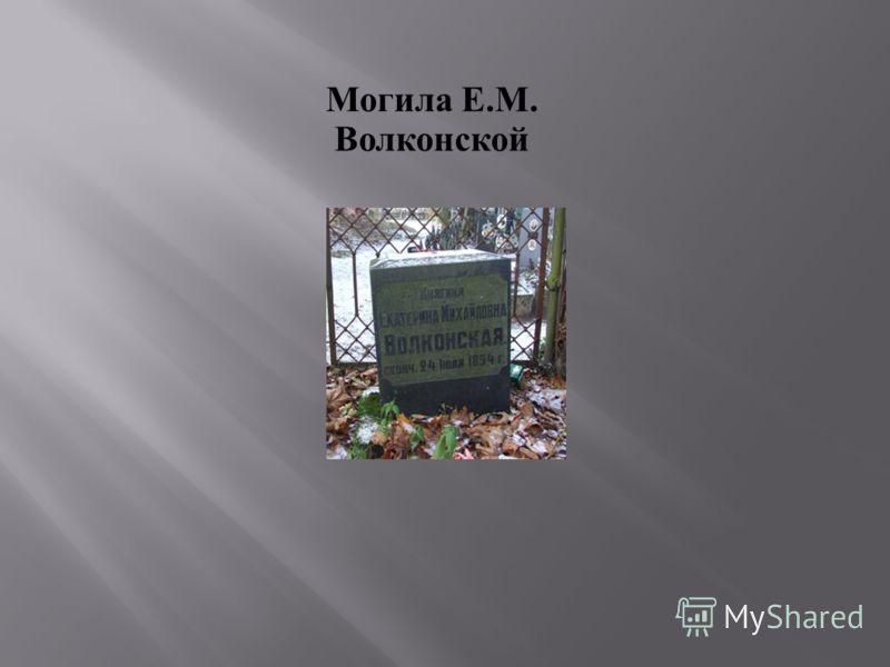 Могила Е.М. Волконской