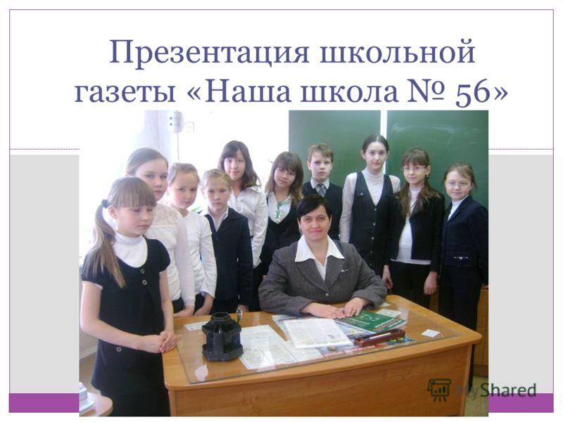 Презентация школьной газеты «Наша школа 56»
