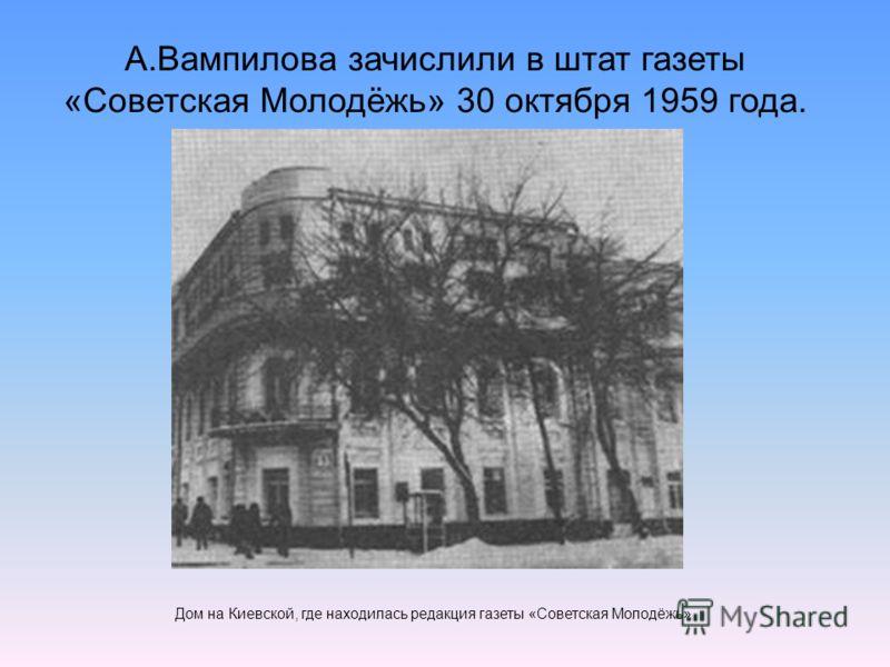 А.Вампилова зачислили в штат газеты «Советская Молодёжь» 30 октября 1959 года. Дом на Киевской, где находилась редакция газеты «Советская Молодёжь»