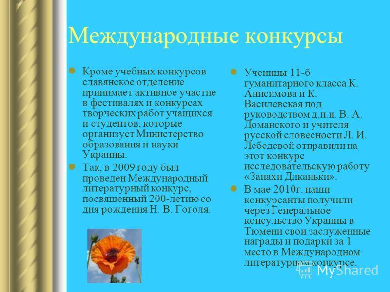 Международные конкурсы Кроме учебных конкурсов славянское отделение принимает активное участие в фестивалях и конкурсах творческих работ учащихся и студентов, которые организует Министерство образования и науки Украины. Так, в 2009 году был проведен