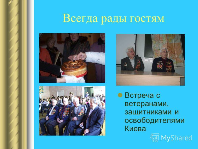 Всегда рады гостям Встреча с ветеранами, защитниками и освободителями Киева