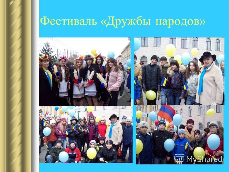 Фестиваль «Дружбы народов»