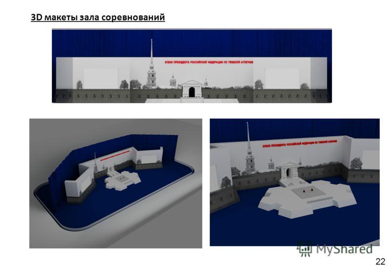 3D макеты зала соревнований 22
