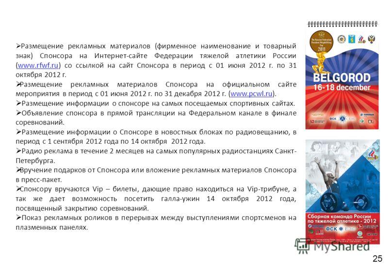 Размещение рекламных материалов (фирменное наименование и товарный знак) Спонсора на Интернет-сайте Федерации тяжелой атлетики России (www.rfwf.ru) со ссылкой на сайт Спонсора в период с 01 июня 2012 г. по 31 октября 2012 г.www.rfwf.ru Размещение рек