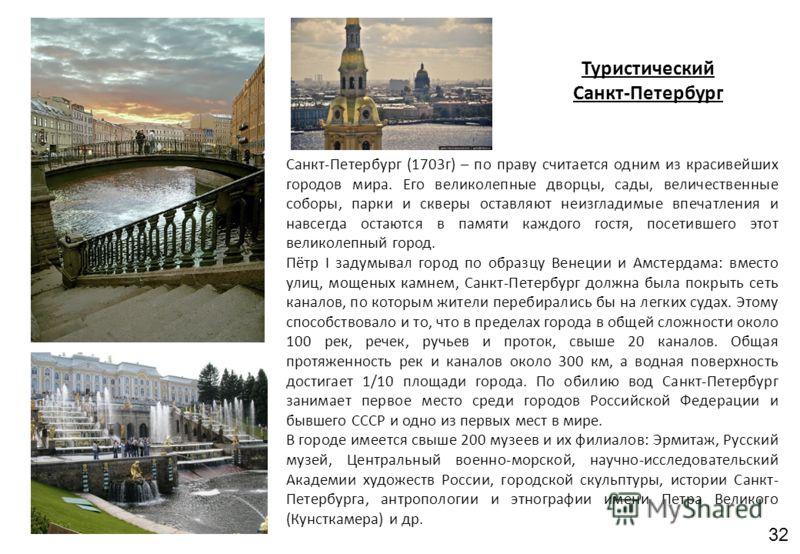 Туристический Санкт-Петербург Санкт-Петербург (1703г) – по праву считается одним из красивейших городов мира. Его великолепные дворцы, сады, величественные соборы, парки и скверы оставляют неизгладимые впечатления и навсегда остаются в памяти каждого