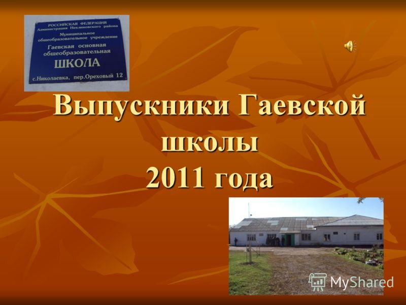 Выпускники Гаевской школы 2011 года