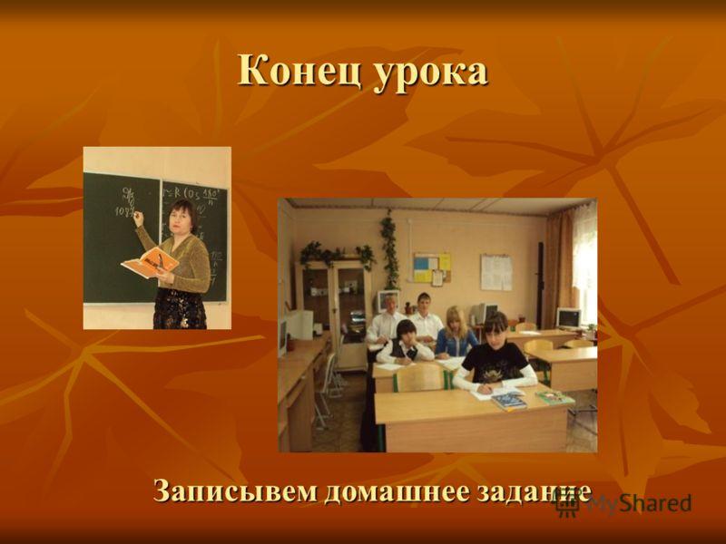 Конец урока Записывем домашнее задание