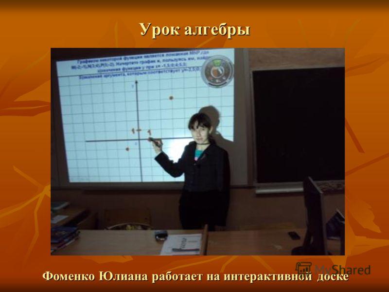 урок алгебры