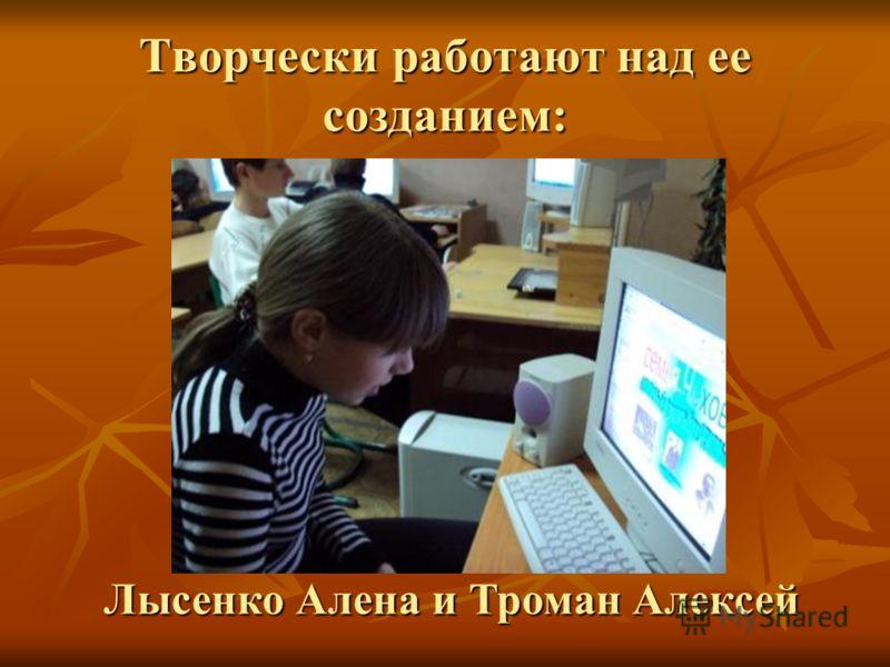 Лысенко Алена и Троман Алексей Творчески работают над ее созданием: