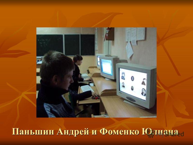 Паньшин Андрей и Фоменко Юлиана