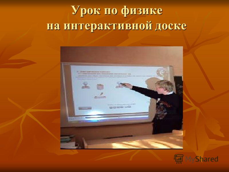 Урок по физике на интерактивной доске
